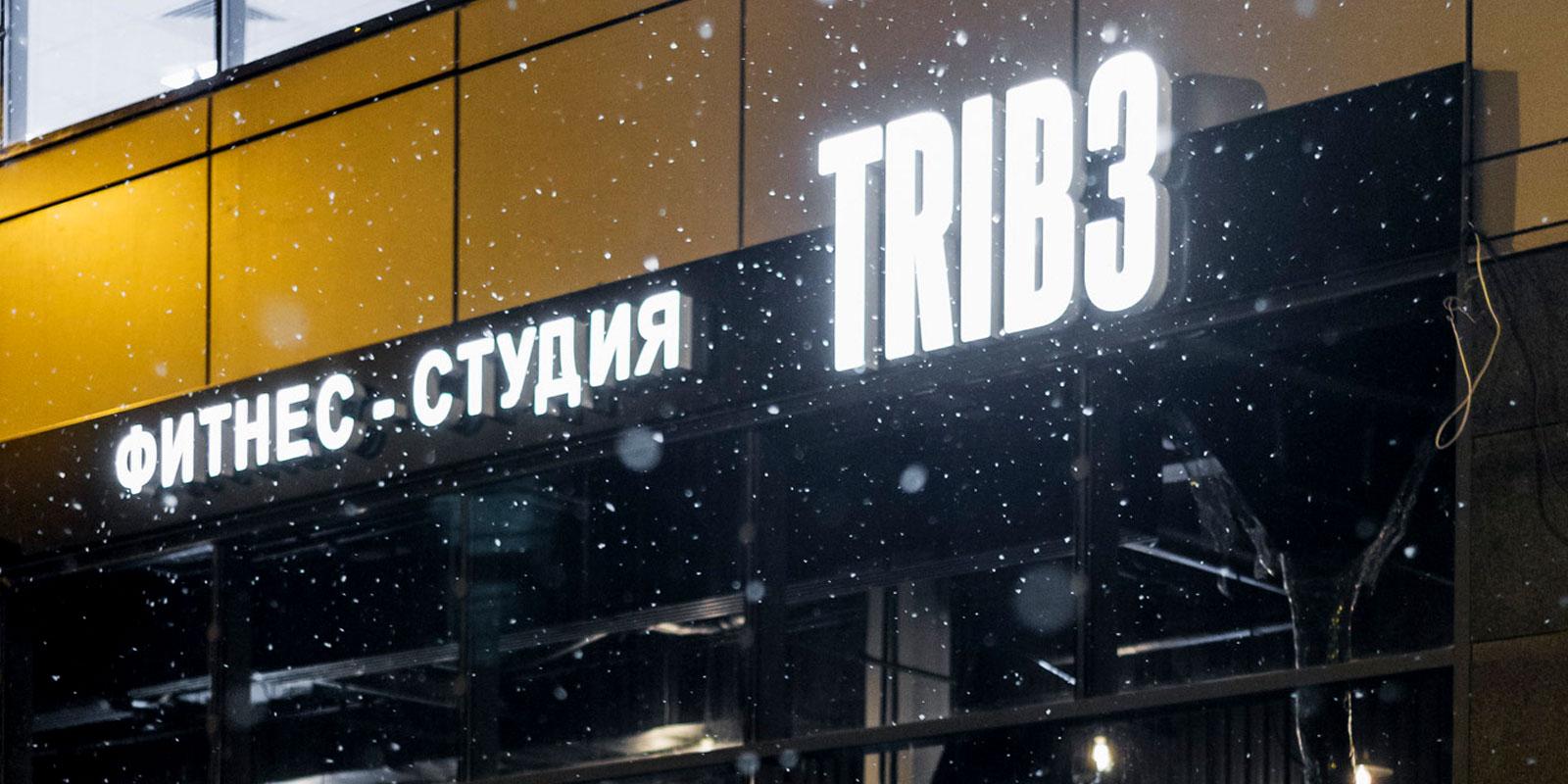 TRIB3 Moscow - Studio entrance